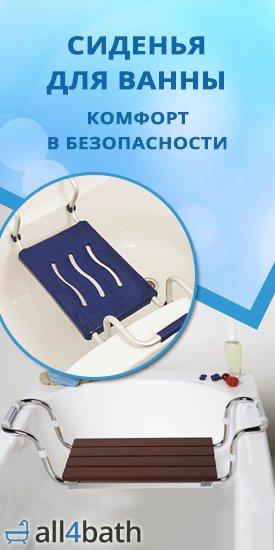 сиденья для ванны