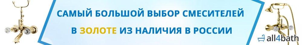 Самый большой выбор смесителей в цвете золото в России