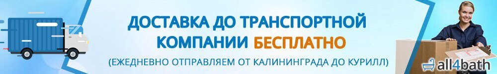 Доставка сантехники и плитки по России