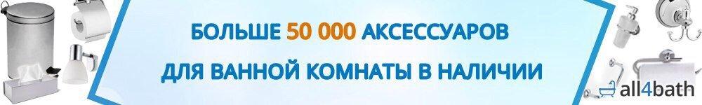 Аксессуары для ванны более 50 000 наименований купить в all4bath